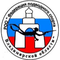 """Логотип организации РОО """"Федерация подводного спорта Владимирской области"""""""